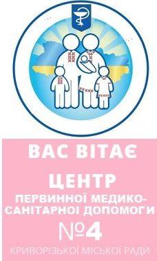 Центр первинної медико-санітаної допомоги №4